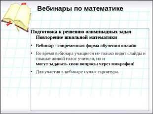 Вебинары по математике Подготовка к решению олимпиадных задач Повторение школ