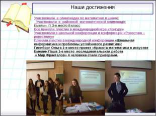 Наши достижения Участвовали в олимпиадах по математике в школе: Участвовал