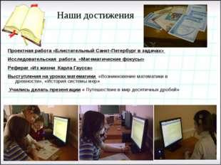 Наши достижения Проектная работа «Блистательный Санкт-Петербург в задачах» Ис