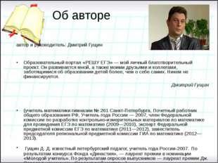 Об авторе автор и руководитель: Дмитрий Гущин Образовательный портал «РЕШУ ЕГ