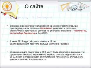 О сайте http://решуегэ.рф, http://reshuege.ru эксклюзивная система тестирован