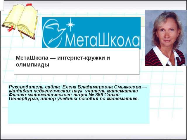 МетаШкола — интернет-кружки и олимпиады Руководитель сайта Елена Владимировна...