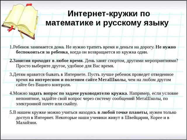 Интернет-кружки по математике и русскому языку 1.Ребенок занимается дома. Не...