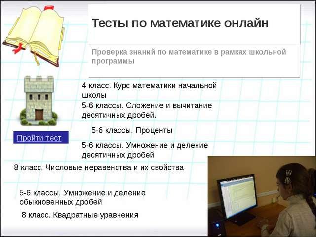 Тесты по математике онлайн Проверка знаний по математике в рамках школьной пр...