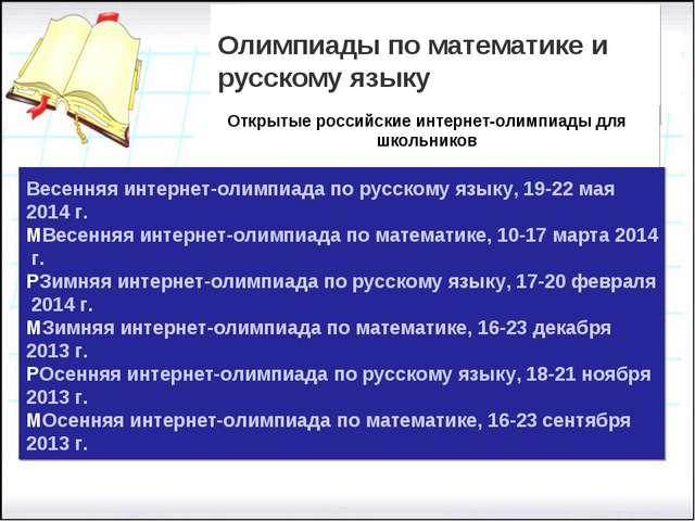 Олимпиады по математике и русскому языку Олимпиады по математике и русскому...