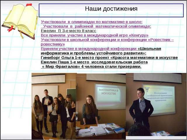Наши достижения Участвовали в олимпиадах по математике в школе: Участвовал...