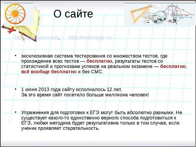 О сайте http://решуегэ.рф, http://reshuege.ru эксклюзивная система тестирован...