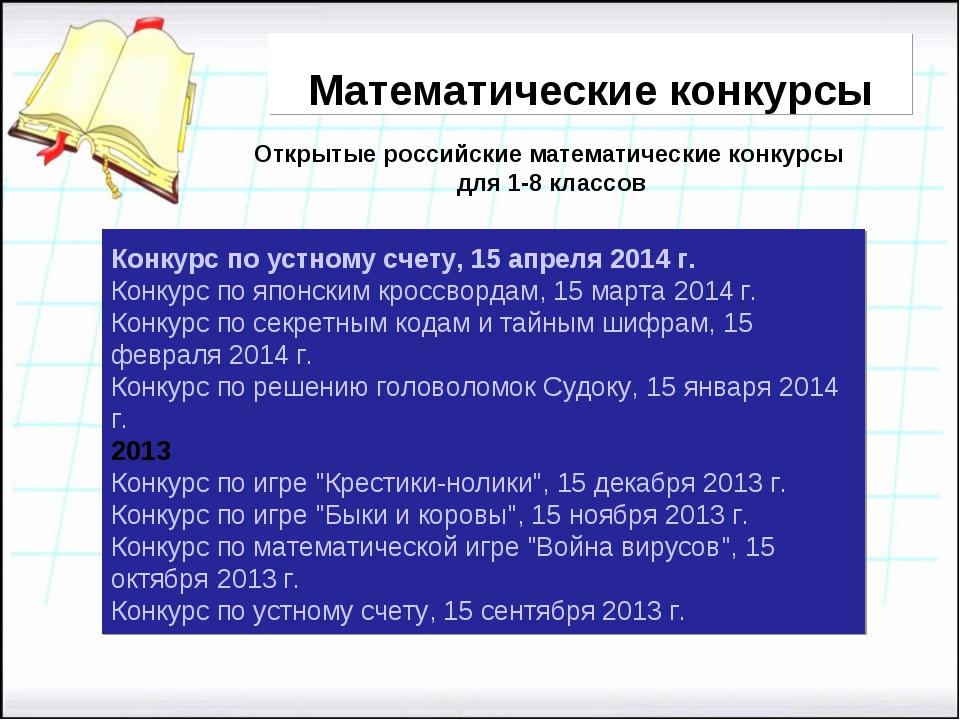 Открытые российские математические конкурсы для 1-8классов Математические ко...