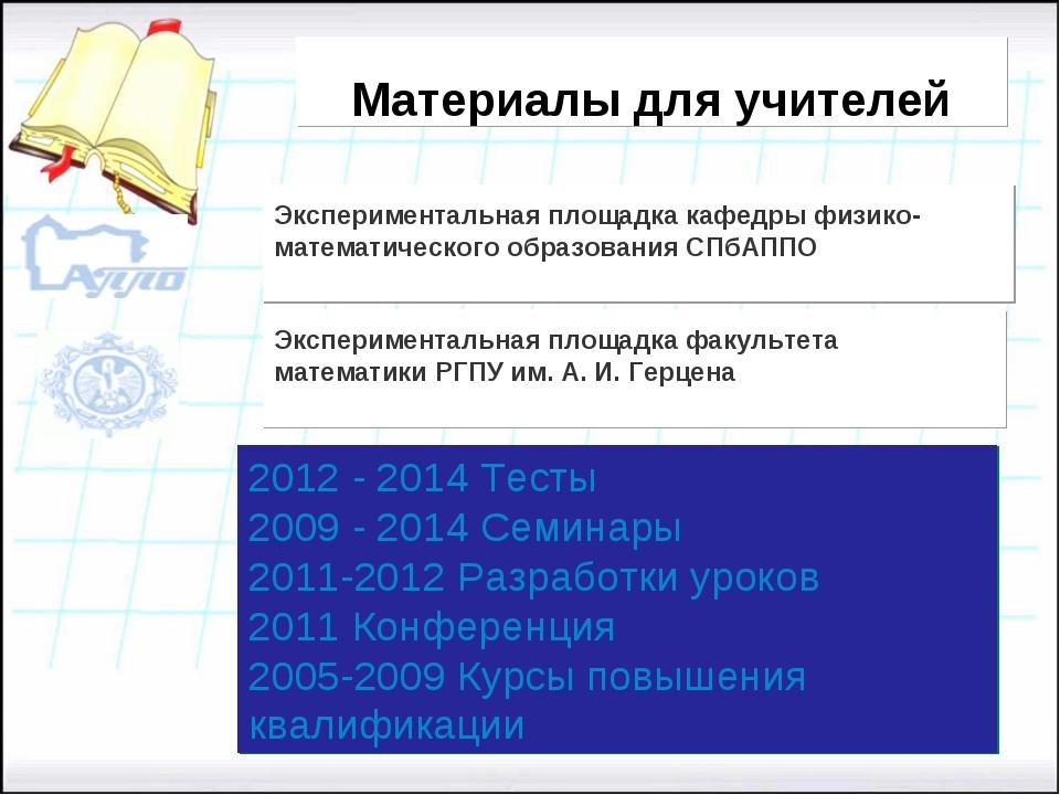 Материалы для учителей Экспериментальная площадка кафедры физико-математическ...