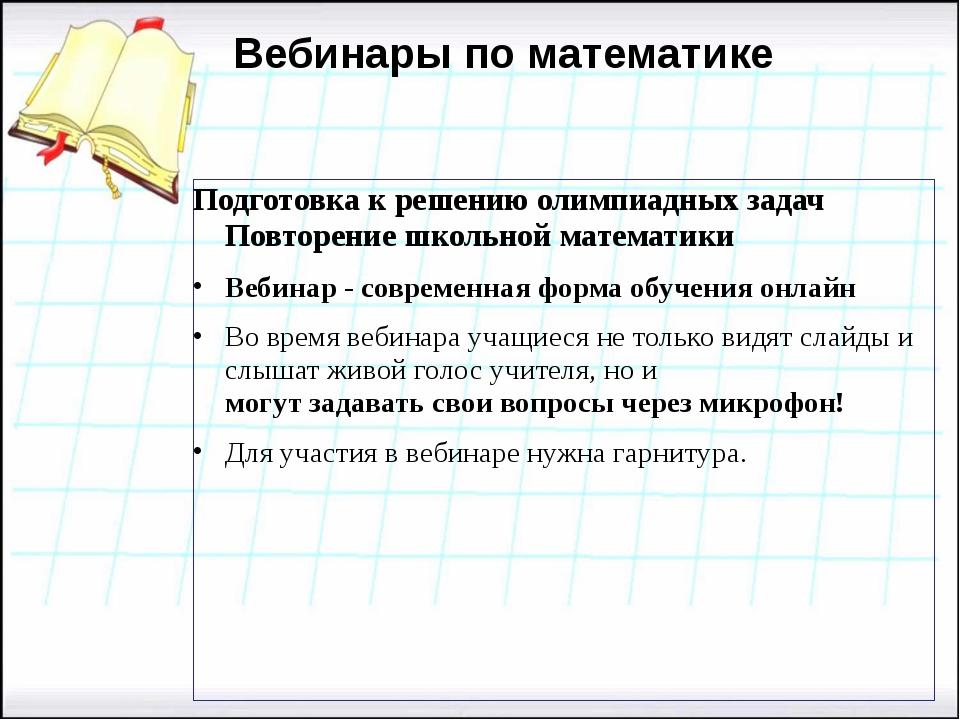 Вебинары по математике Подготовка к решению олимпиадных задач Повторение школ...