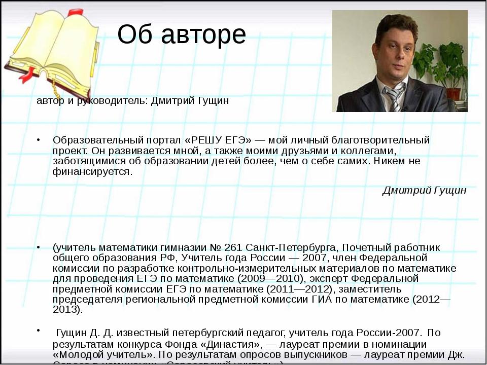 Об авторе автор и руководитель: Дмитрий Гущин Образовательный портал «РЕШУ ЕГ...