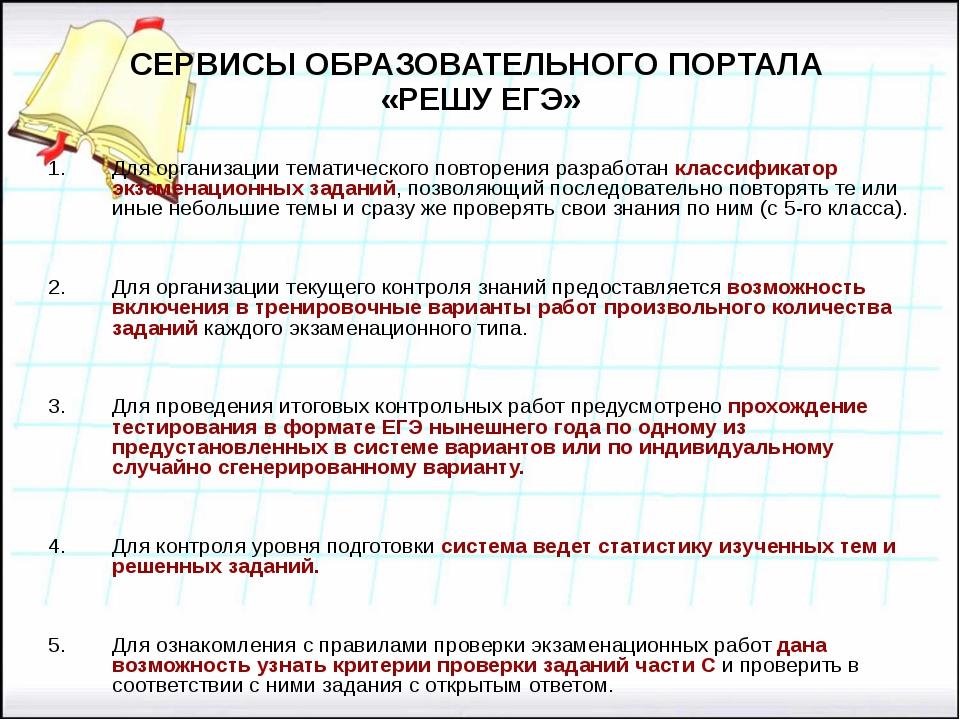 СЕРВИСЫ ОБРАЗОВАТЕЛЬНОГО ПОРТАЛА «РЕШУ ЕГЭ» Для организации тематического пов...
