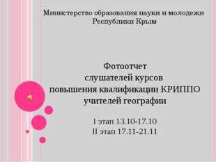 Министерство образования науки и молодежи Республики Крым Фотоотчет слушателе