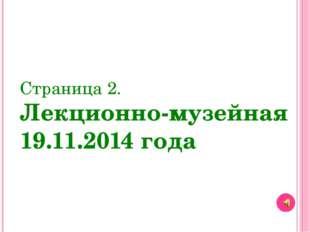 Страница 2. Лекционно-музейная 19.11.2014 года