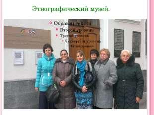 Этнографический музей.