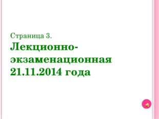 Страница 3. Лекционно-экзаменационная 21.11.2014 года