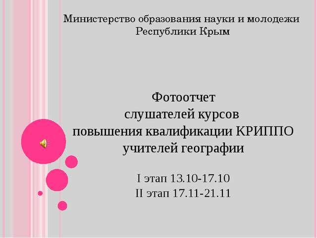 Министерство образования науки и молодежи Республики Крым Фотоотчет слушателе...