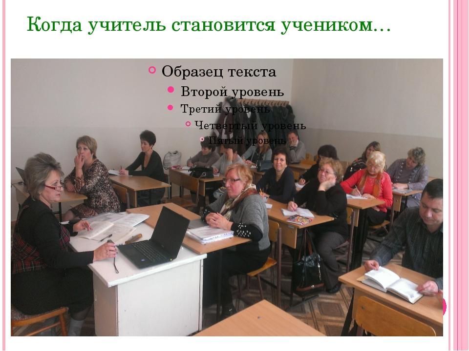 Когда учитель становится учеником…