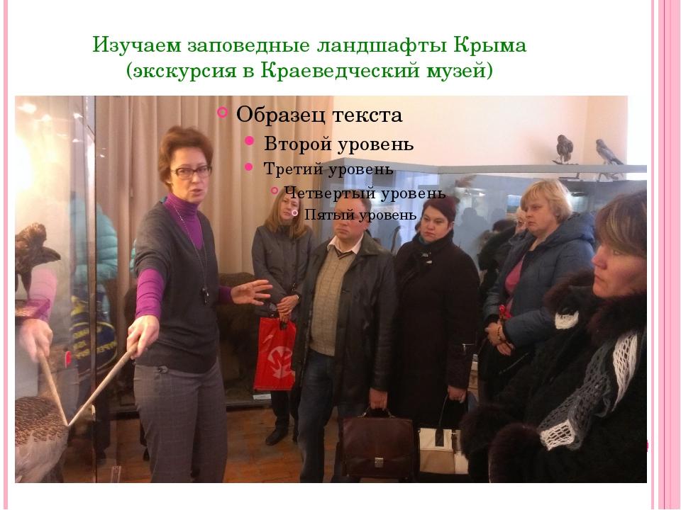 Изучаем заповедные ландшафты Крыма (экскурсия в Краеведческий музей)