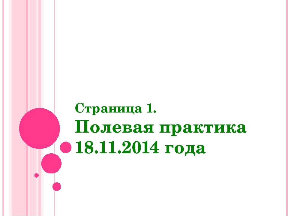 Страница 1. Полевая практика 18.11.2014 года