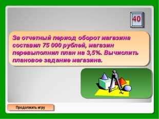 Продолжить игру За отчетный период оборот магазина составил 75 000 рублей, ма