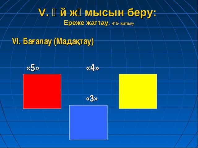 V. Үй жұмысын беру: Ереже жаттау. 415- жаттығу VI. Бағалау (Мадақтау) «5» «4»...