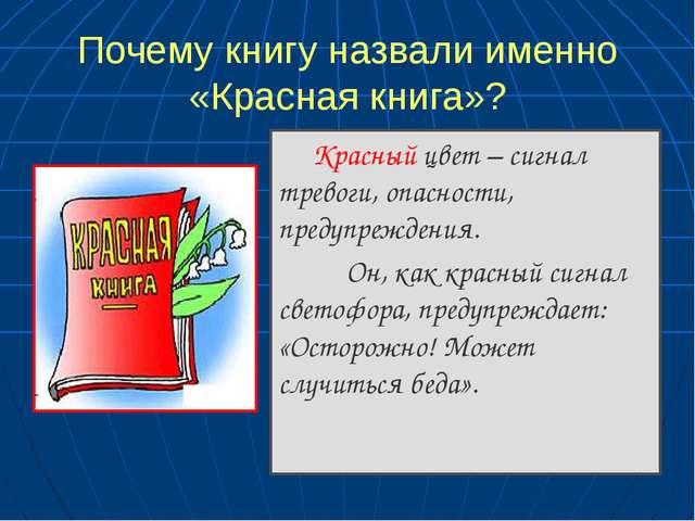 Как оформить красную книгу