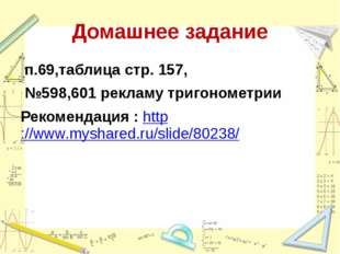 Домашнее задание п.69,таблица стр. 157, №598,601 рекламу тригонометрии Рекоме