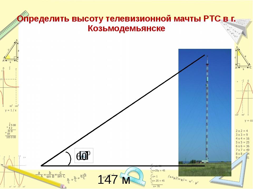 Определить высоту телевизионной мачты РТС в г. Козьмодемьянске 147 м