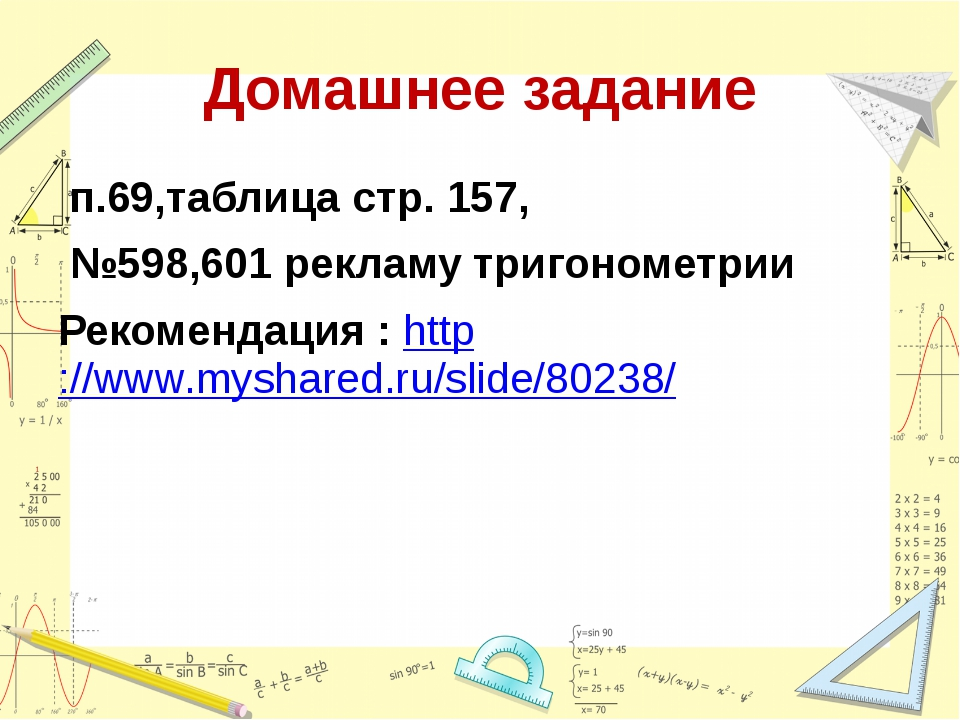 Домашнее задание п.69,таблица стр. 157, №598,601 рекламу тригонометрии Рекоме...
