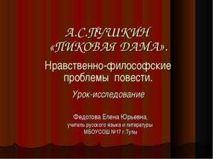 А.С.ПУШКИН «ПИКОВАЯ ДАМА». Нравственно-философские проблемы повести. Урок-исс