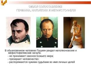 В обыкновенном человеке Пушкин увидел наполеоновские и мефистофелевские нача