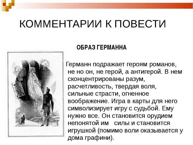 КОММЕНТАРИИ К ПОВЕСТИ ОБРАЗ ГЕРМАННА Германн подражает героям романов, не но...