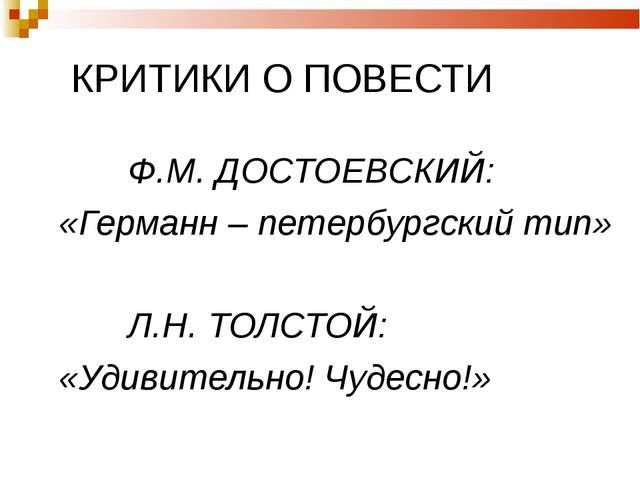 КРИТИКИ О ПОВЕСТИ Ф.М. ДОСТОЕВСКИЙ: «Германн – петербургский тип» Л.Н. ТОЛСТО...