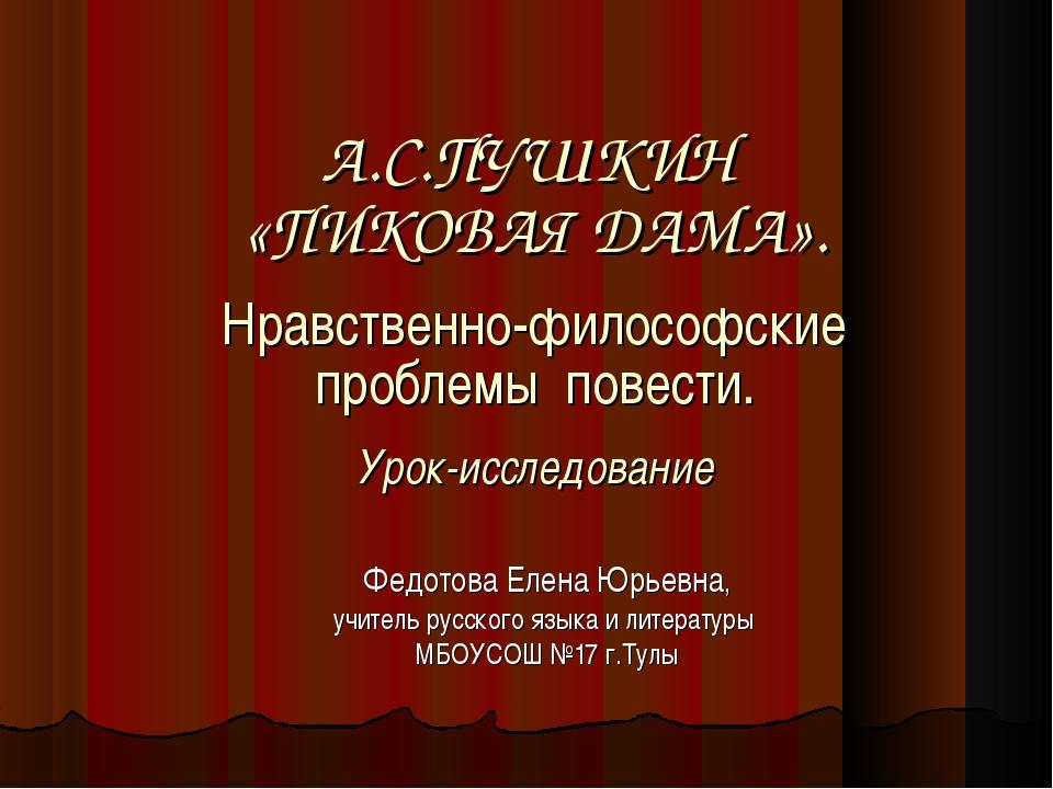 А.С.ПУШКИН «ПИКОВАЯ ДАМА». Нравственно-философские проблемы повести. Урок-исс...