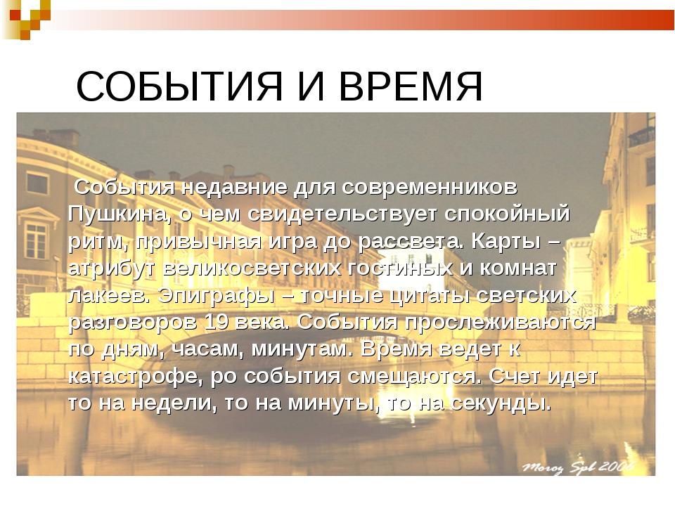 СОБЫТИЯ И ВРЕМЯ События недавние для современников Пушкина, о чем свидетельс...
