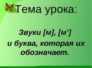 Тема урока: Звуки [м], [м'] и буква, которая их обозначает.