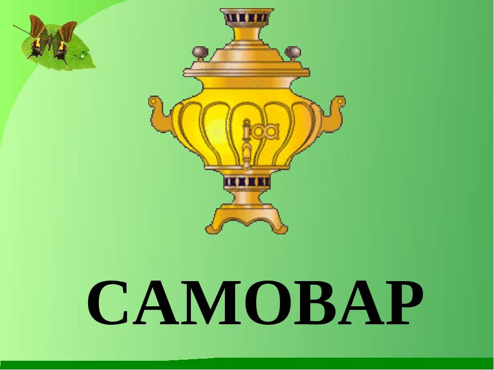 САМОВАР