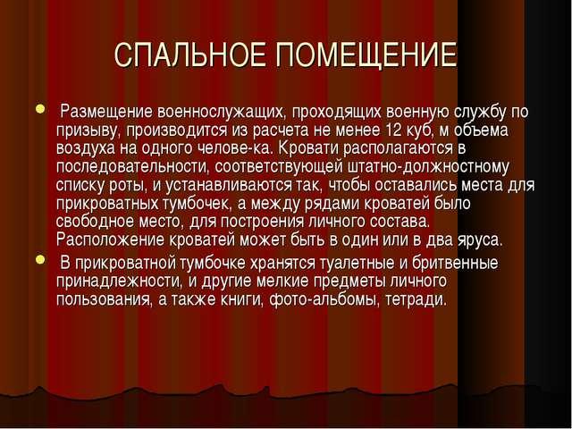 СПАЛЬНОЕ ПОМЕЩЕНИЕ Размещение военнослужащих, проходящих военную службу по пр...