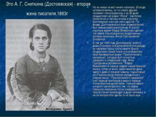 Это А. Г. Сниткина (Достоевская) - вторая жена писателя.1863г Но он никак не