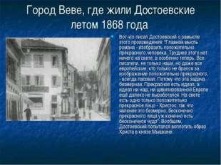 Город Веве, где жили Достоевские летом 1868 года Вот что писал Достоевский о
