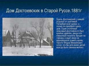 Дом Достоевских в Старой Руссе.1881г Здесь Достоевский с семьёй отдыхал от су