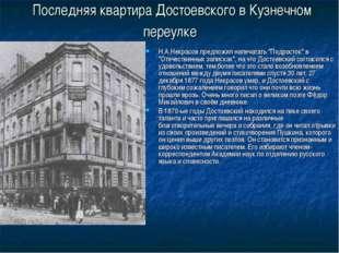 Последняя квартира Достоевского в Кузнечном переулке Н.А.Некрасов предложил н