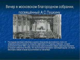 Вечер в московском благородном собрании, посвящённый А.С.Пушкину Последним кр