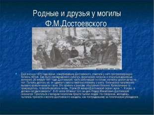 Родные и друзья у могилы Ф.М.Достоевского Ещё в конце 1879 года врачи, осматр