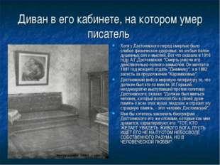 Диван в его кабинете, на котором умер писатель Хотя у Достоевского перед смер