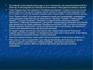 Достоевский остался верный своему дару, но пути с Белинским у него разошлись(