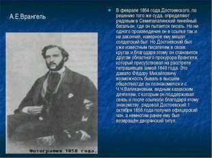 В феврале 1854 года Достоевского, по решению того же суда, определяют рядовым