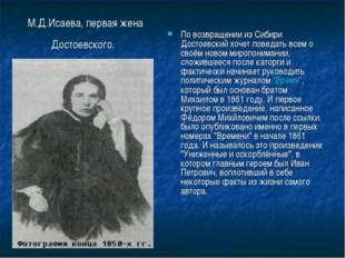 М.Д.Исаева, первая жена Достоевского. По возвращении из Сибири Достоевский хо
