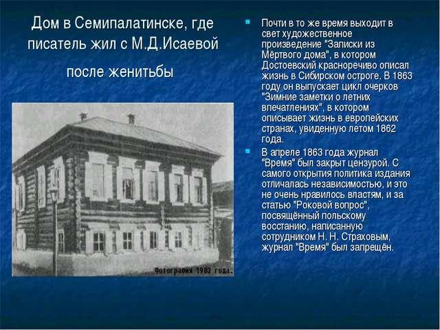Дом в Семипалатинске, где писатель жил с М.Д.Исаевой после женитьбы Почти в т...